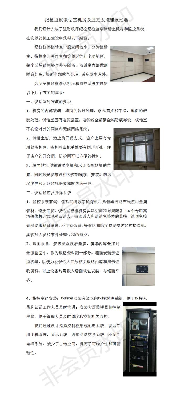 單位紀檢談話室機房及監控系統_wps圖片.png